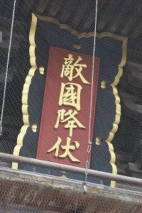 400px-Hakozakigu03