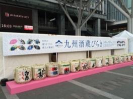 ブログ写真 九州酒蔵びらき