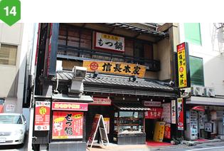 信長本家 筑紫口店