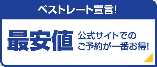 ベストレート宣言!最安値 公式サイトでのご予約が一番お得!